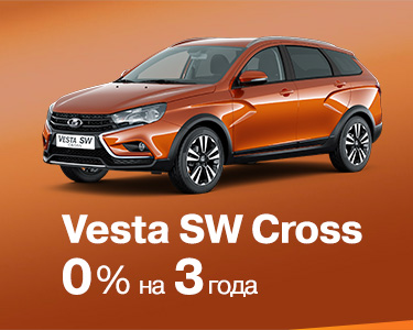 Vesta SW Cross за 0%